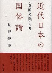 """C近代日本の国体論―""""皇国史観""""再考"""""""